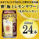 寶「極上レモンサワー」<丸おろしレモン>350ml×24本【宝酒造】