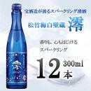 松竹梅白壁蔵「澪」スパークリング清酒300ml×12本【宝酒造】