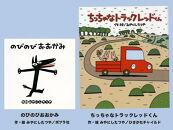 絵本セット(15)宮西達也先生直筆サイン入り2冊