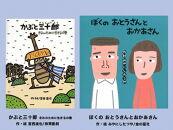 絵本セット(16)宮西達也先生直筆サイン入り2冊