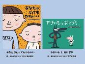 絵本セット(17)宮西達也先生直筆サイン入り2冊