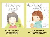 絵本セット(18)竹山美奈子先生直筆サイン入り2冊