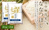 ☆新米☆【新鮮!真空パック】ななつぼし《無洗米》2kg×2袋