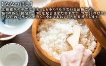 ☆新米☆【便利な無洗米】ななつぼし5kg