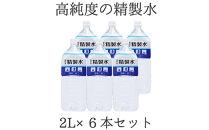 AK017 高純度の精製水「室戸の精製水」2L×6本セット