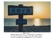 【与論町】JTBふるぽWEB旅行クーポン(15,000円分)