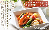 北海道発 スープカレー