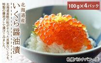 北海道産いくら醤油漬(100g×4)