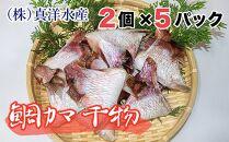 鯛カマ干物