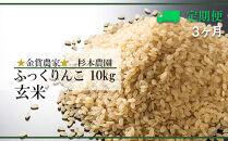 FF055★定期便★金賞農家★が作る「ふっくりんこ(玄米)」10㎏×3回《杉本農園》