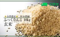 FF056★定期便★金賞農家★が作る「ふっくりんこ(玄米)」10㎏×6回《杉本農園》