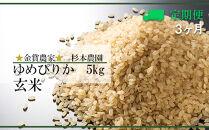FF063★定期便★金賞農家★が作る「ゆめぴりか(玄米)」5㎏×3回《杉本農園》