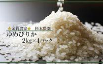 FF011★金賞農家★が作る「ゆめぴりか」2kg×4パック《杉本農園》