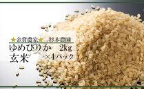 FF017★金賞農家★が作る「ゆめぴりか(玄米)」2kg×4パック《杉本農園》