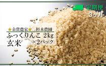 FF047★定期便★金賞農家★が作る「ふっくりんこ(玄米)」2㎏×2パック×3回《杉本農園》