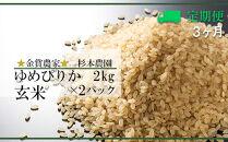 FF059★定期便★金賞農家★が作る「ゆめぴりか(玄米)」2㎏×2パック×3回《杉本農園》