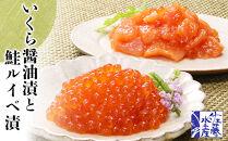 <佐藤水産>いくら醤油漬130gと鮭ルイベ漬130g