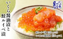 <佐藤水産>いくら醤油漬130gと鮭ルイベ漬130gx2
