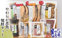 【佐藤水産】やわらか煮魚・焼鮭セット