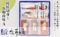 <佐藤水産>時鮭切身と魚卵珍味A