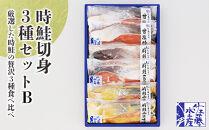 <佐藤水産>時鮭切身3種セットB