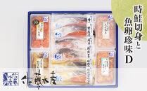 <佐藤水産>時鮭切身と魚卵珍味D