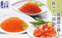 <佐藤水産>いくら醤油漬2種と鮭ルイベ漬