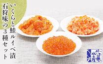 <佐藤水産>いくらと鮭ルイベ漬・石狩味の3種セット