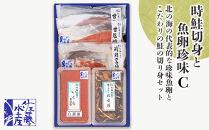 <佐藤水産>時鮭切身と魚卵珍味C