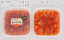 <佐藤水産>鮭ルイべ漬いくら増量タイプ 230g×2個入