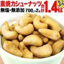 【2袋】ローストカシューナッツ700g
