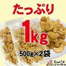 【2袋】あめがけカシューナッツ500g