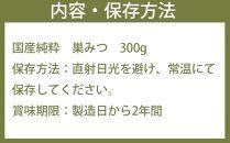 国産純粋巣みつ300g(九州蜂の子本舗)