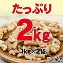 【1kg×2袋】生くるみ