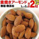 【1kg×2袋】素焼きアーモンド