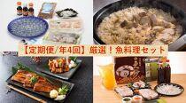 【定期便/指定月に年4回】海産物の宝庫長崎県厳選★お魚料理セット