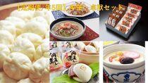【定期便/年5回】長崎の伝統の味★中華・卓袱セット
