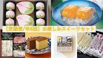 【定期便/年6回】長崎銘菓★お楽しみスイーツセット