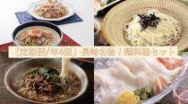 【定期便/年4回】長崎名物★麺料理セット