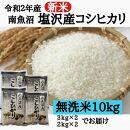 農家直送!新米・令和2年産 南魚沼塩沢産コシヒカリ 無洗米10kg