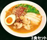 幻!宮古牛ホル麺(3食セット)