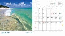 宮古海日和カレンダー2021年(卓上)【写真家上西重行】