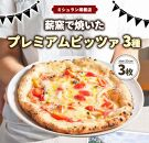 ミシュラン掲載店の冷凍ピッツァ3枚セット