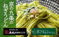 〈こと京都〉京の九条のねぎうどん2食×4箱ギフトセット