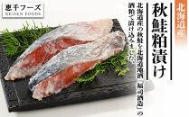 ◇北海道産 秋鮭粕漬け◇