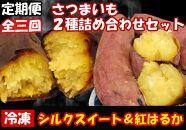 大崎町産 『定期便』 さつまいもの焼き芋 2種詰合せセット【シルクスイートと紅はるか】 (約2kg)全3回発送