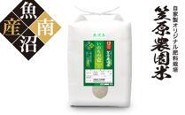 南魚沼産笠原農園米いのちの壱無洗米5kg