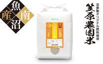 南魚沼産笠原農園米つきあかり無洗米5kg