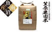 南魚沼産笠原農園米コシヒカリ無洗米5kg