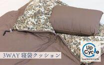 【エコな羽毛】寝袋クッション/ラーチ【アップサイクルダウン】